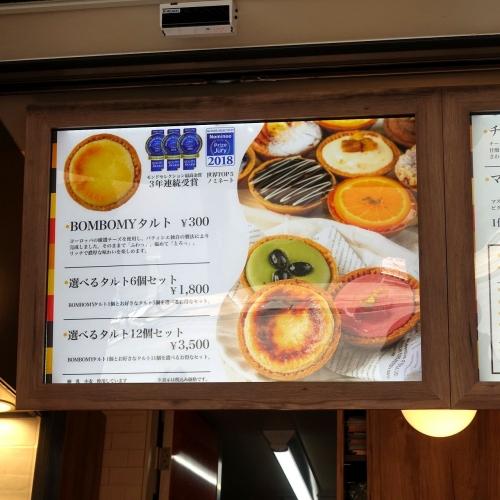 BOMBOMY 本町店 ボンボミー (1)