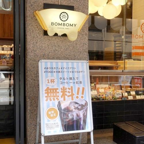 BOMBOMY 本町店 ボンボミー (18)1