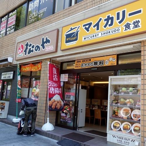 マイカリー食堂 南森町店 (2)