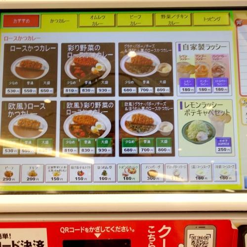 マイカリー食堂 南森町店 (6)