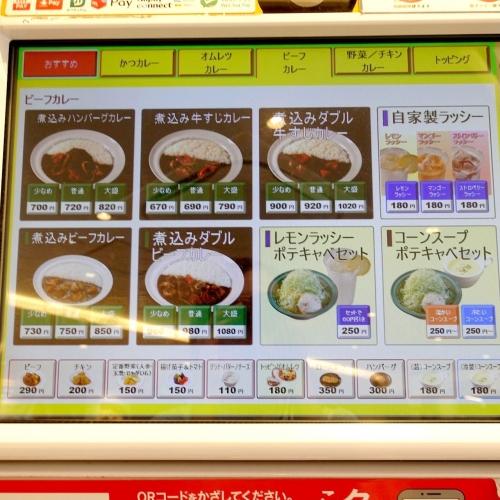 マイカリー食堂 南森町店 (7)
