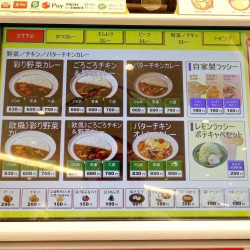 マイカリー食堂 南森町店 (8)