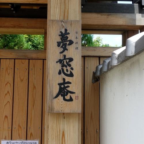 夢窓庵 ランチ (6)