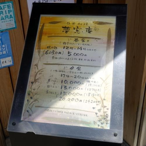 夢窓庵 ランチ (7)
