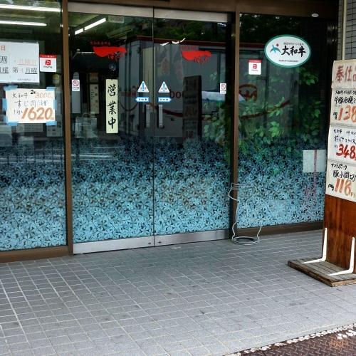 大和牛専門店 一(はじめ) (3)