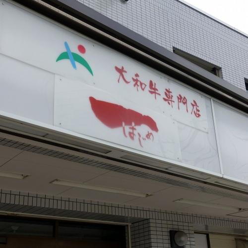 大和牛専門店 一(はじめ) (2)