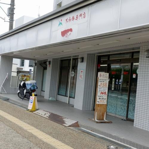大和牛専門店 一(はじめ) (1)