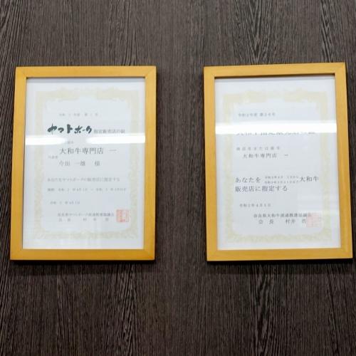大和牛専門店 一(はじめ) (33)1
