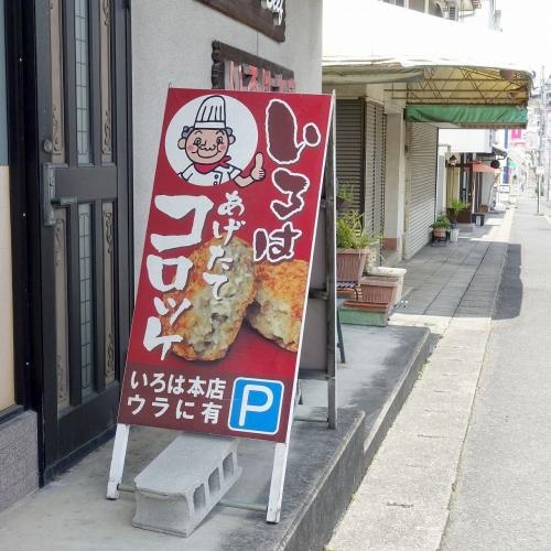 いろは本店東生駒店 (2)