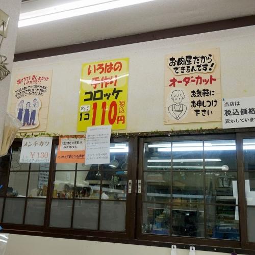 いろは本店東生駒店 (33)