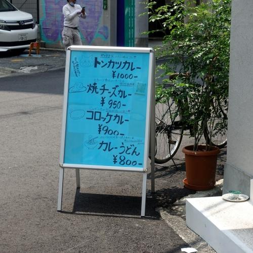 なにわカレー商会 おだし 西天満店 (1)