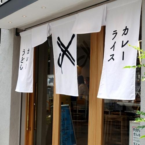 なにわカレー商会 おだし 西天満店 (2)