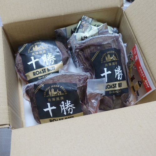 ふるさと納税2021 北海道 池田町 十勝ローストビーフセット 750g (5)