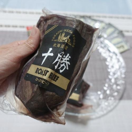 ふるさと納税2021 北海道 池田町 十勝ローストビーフセット 750g (10)