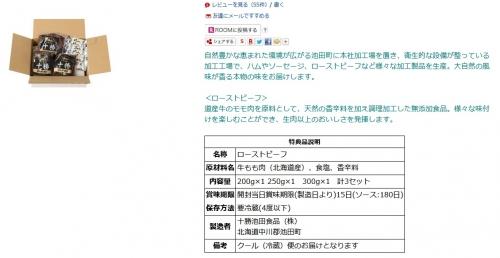 ふるさと納税2021 北海道 池田町 十勝ローストビーフセット 750g 追加