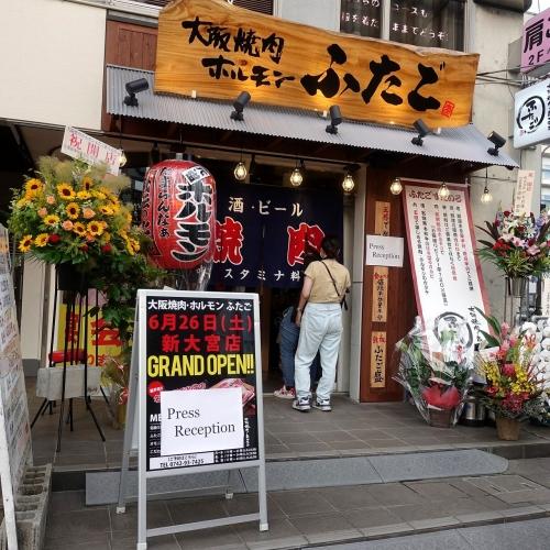 大阪焼肉・ホルモンふたご 新大宮店 (1)