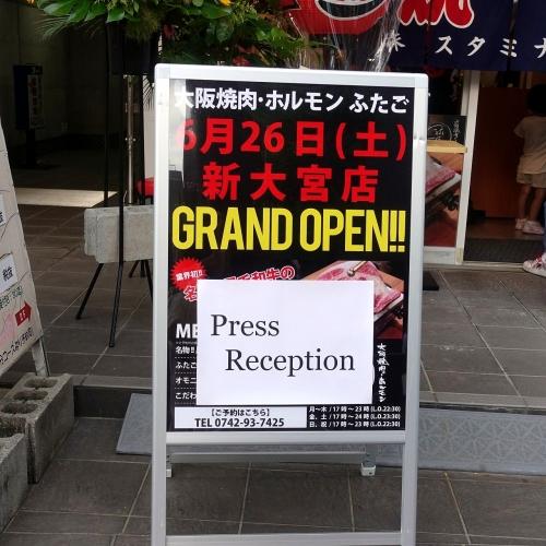 大阪焼肉・ホルモンふたご 新大宮店 (2)