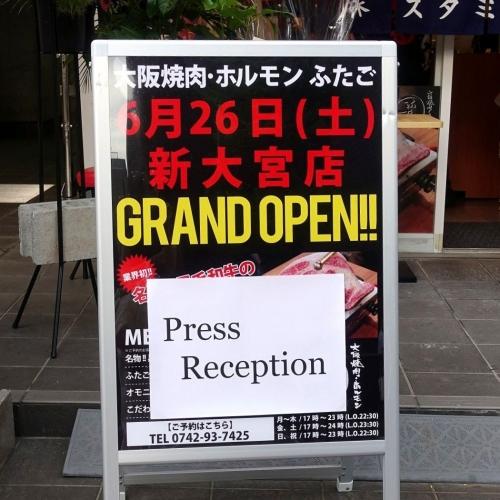 大阪焼肉・ホルモンふたご 新大宮店 (2)3