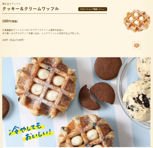 マネケン近鉄生駒店 202107 クッキークリーム 追加