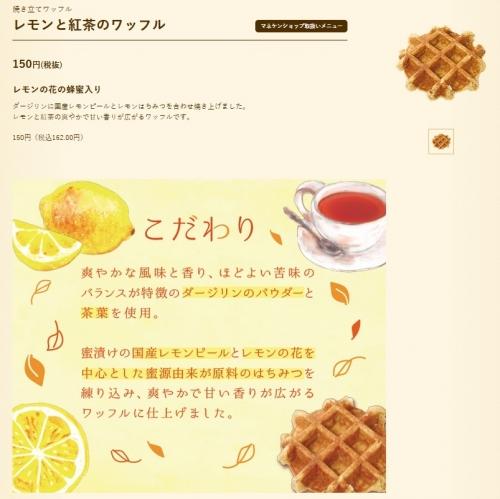 マネケン近鉄生駒店 202107 クッキークリーム 追加2