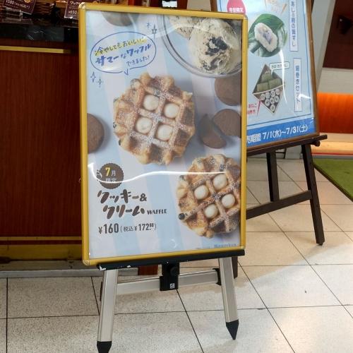 マネケン近鉄生駒店 202107 クッキークリーム (2)