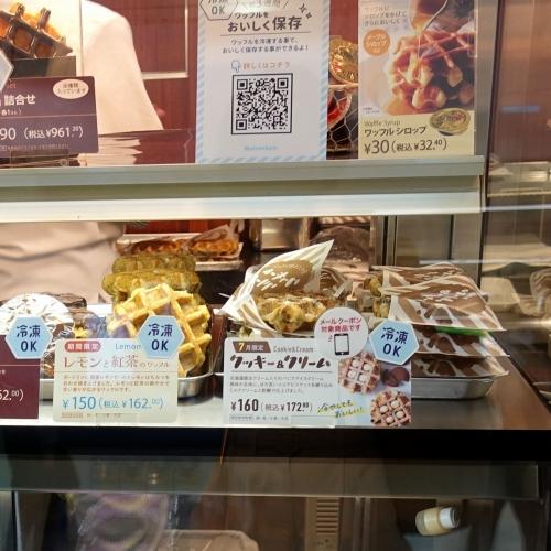 マネケン近鉄生駒店 202107 クッキークリーム (3)2