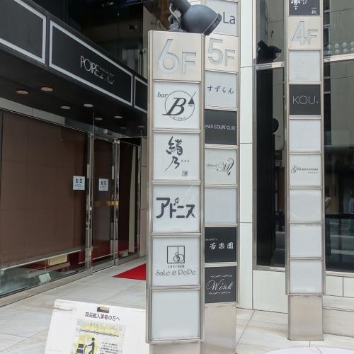 北新地 緒乃 202107 (1)