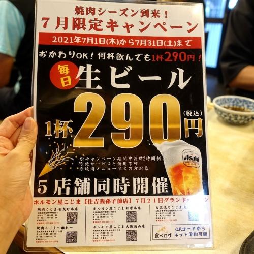 焼肉こじま 羽曳野本店 (20)