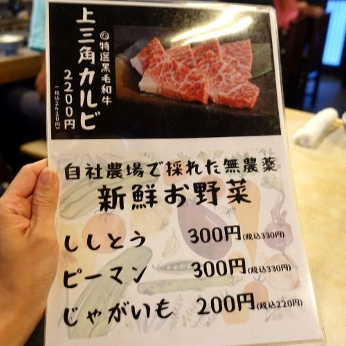 焼肉こじま 羽曳野本店 (21)
