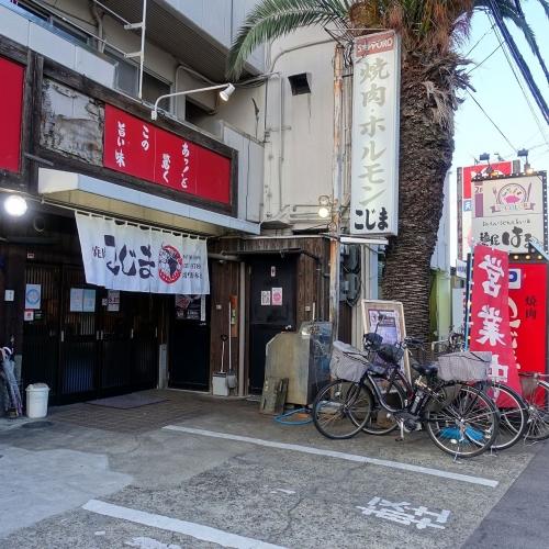 焼肉こじま 羽曳野本店 (2)