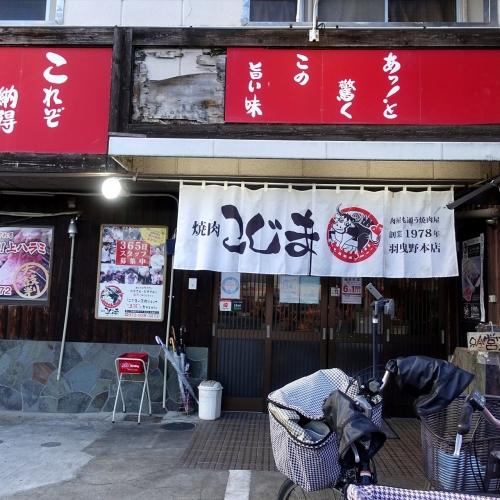 焼肉こじま 羽曳野本店 (4)