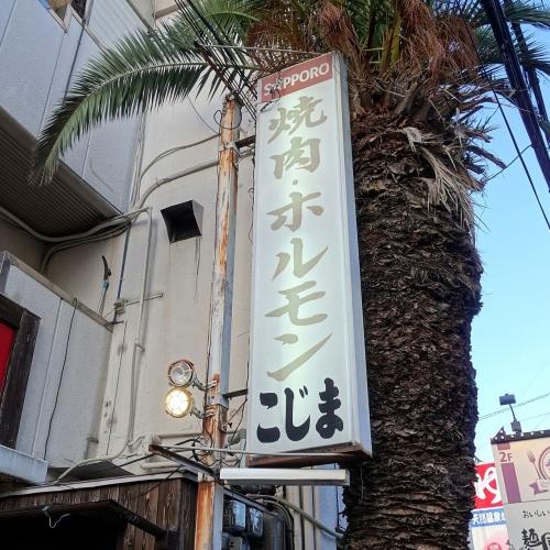 焼肉こじま 羽曳野本店 (5)