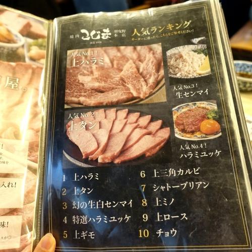 焼肉こじま 羽曳野本店 (11)