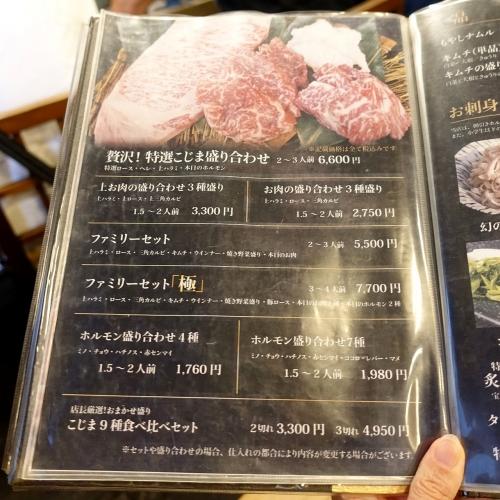 焼肉こじま 羽曳野本店 (12)
