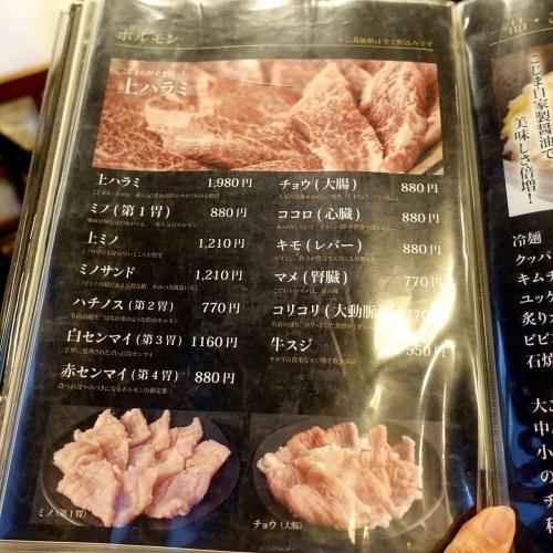 焼肉こじま 羽曳野本店 (16)