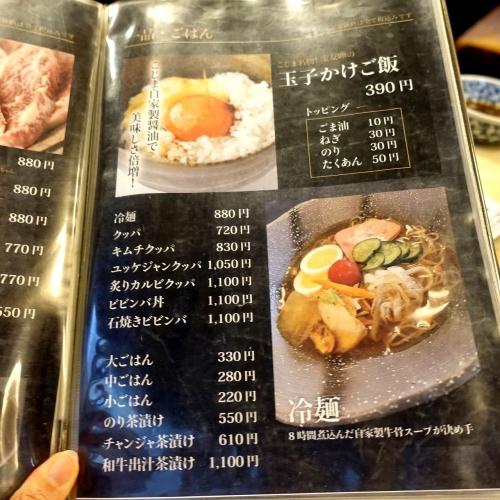 焼肉こじま 羽曳野本店 (17)