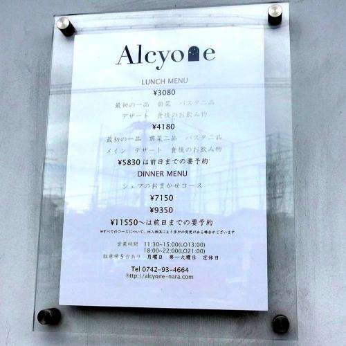 アルキオーネ ランチ (3)