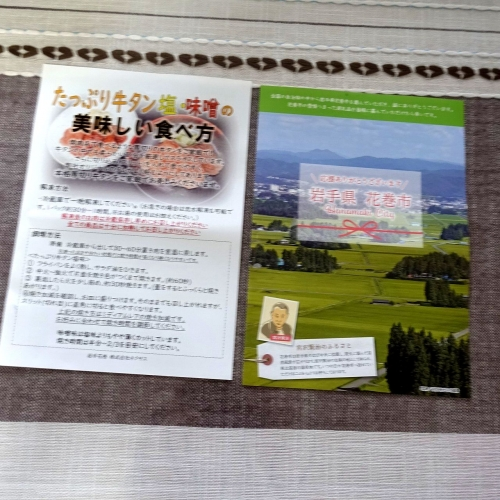 ふるさと納税2021 岩手県花巻市 厚切り牛タン1kg (25)