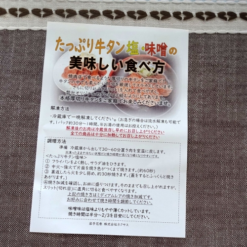 ふるさと納税2021 岩手県花巻市 厚切り牛タン1kg (26)