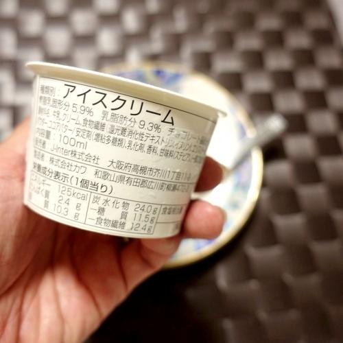 ローカーボキッチン然 低糖質アイスクリーム トリドリベース (14)