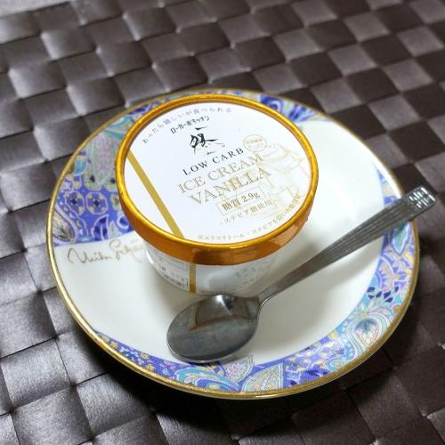 ローカーボキッチン然 低糖質アイスクリーム トリドリベース (6)