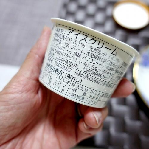 ローカーボキッチン然 低糖質アイスクリーム トリドリベース (7)