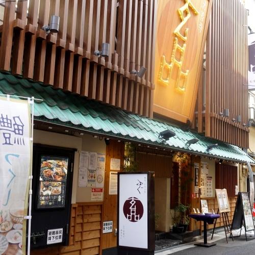 玄品ふぐ ハンバーガー (2)