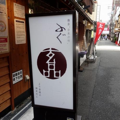 玄品ふぐ ハンバーガー (3)