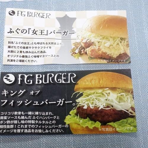 玄品ふぐ ハンバーガー 追加 (2)