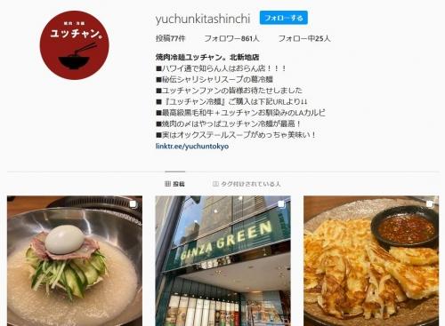 焼肉冷麺 ユッチャン 北新地店 追加