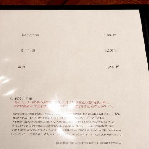 焼肉冷麺 ユッチャン 北新地店 (8)2