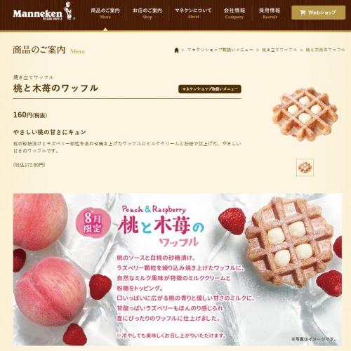 マネケン 桃と木苺のワッフル 追加2