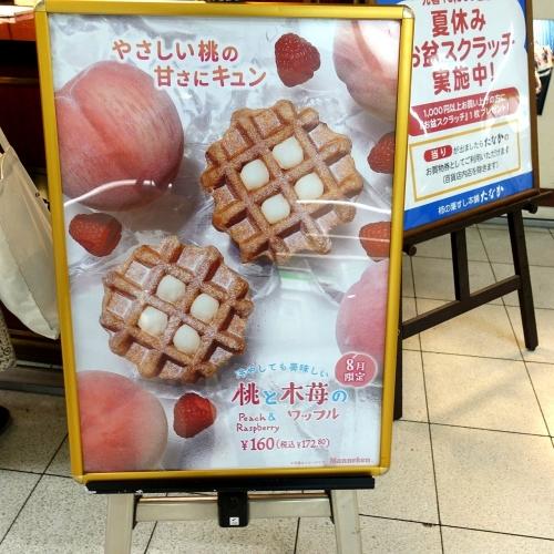 マネケン 桃と木苺のワッフル (1)