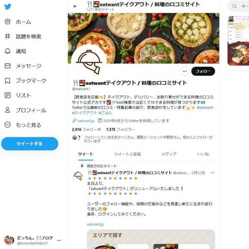 eatwant ブログ用
